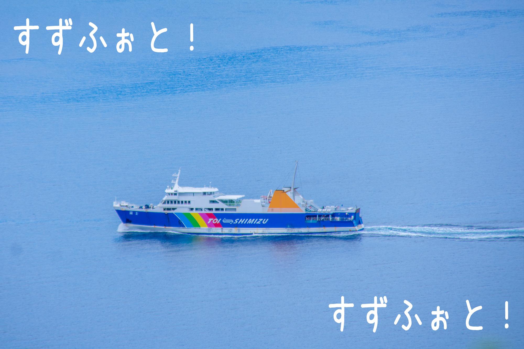 フェリー 駿河 湾 富士山清水港クルーズ株式会社とは