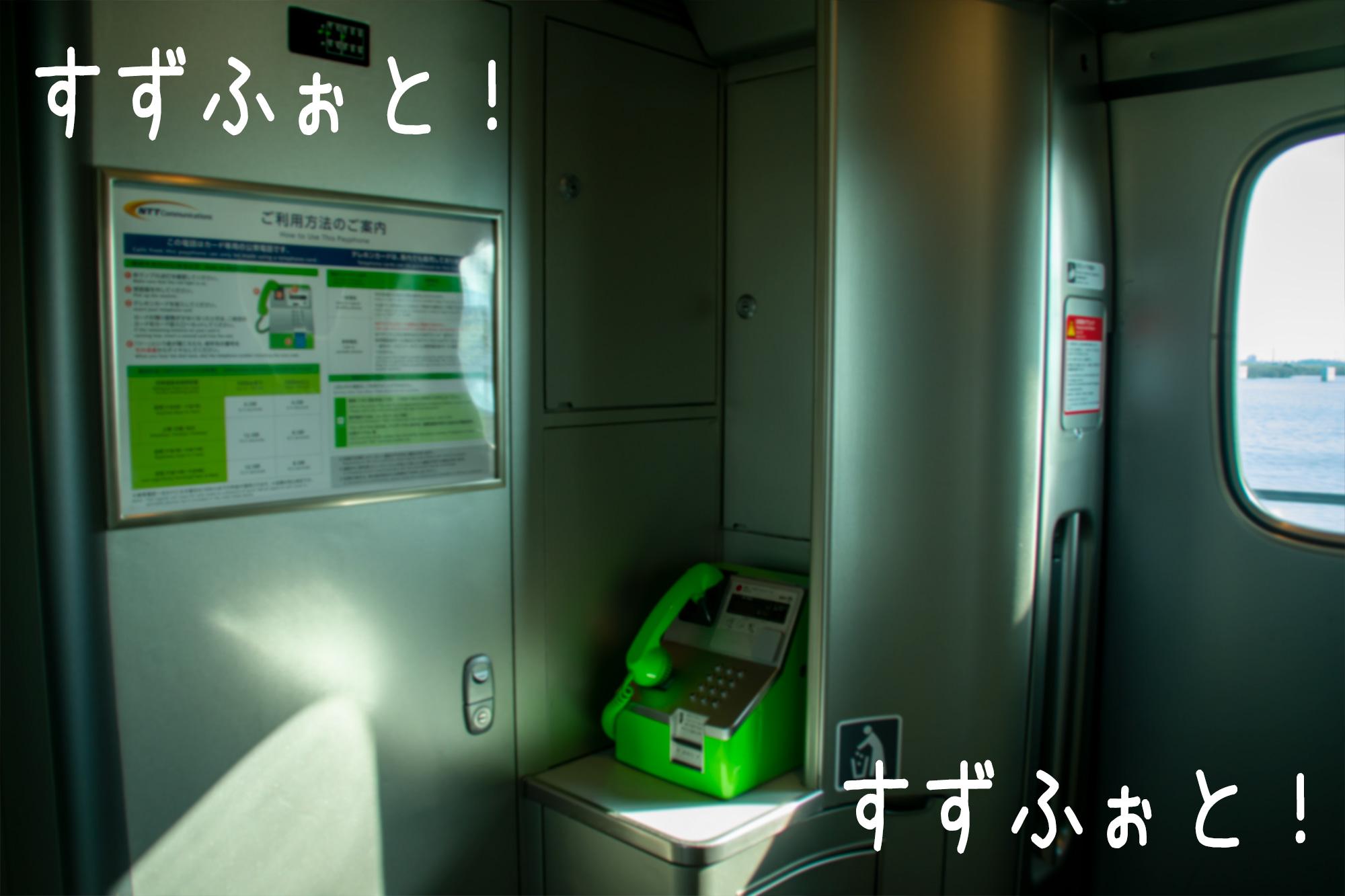 新幹線 公衆 電話